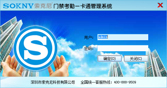SOKNY门禁考勤一卡通系统管理软件