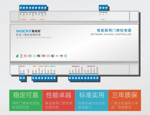 豪华盒装版485联网单门双向门禁控制器