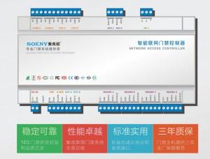 豪华盒装版485联网双门双向门禁控制器