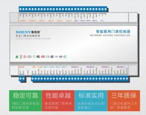 豪华盒装版485联网四门单向门禁控制器