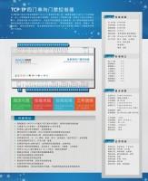 豪华盒装版TCP四门单向门禁控制器