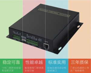实用型TCP双门单向门禁控制器