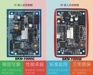485嵌入式ID/IC卡门禁控制器
